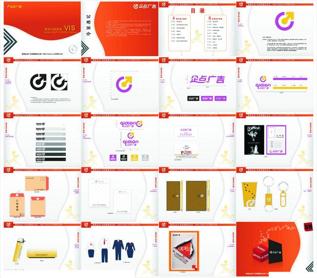广告公司vi手册设计矢量素材