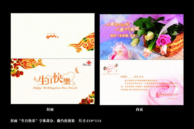 中国联通传统生日贺卡设计矢量素材