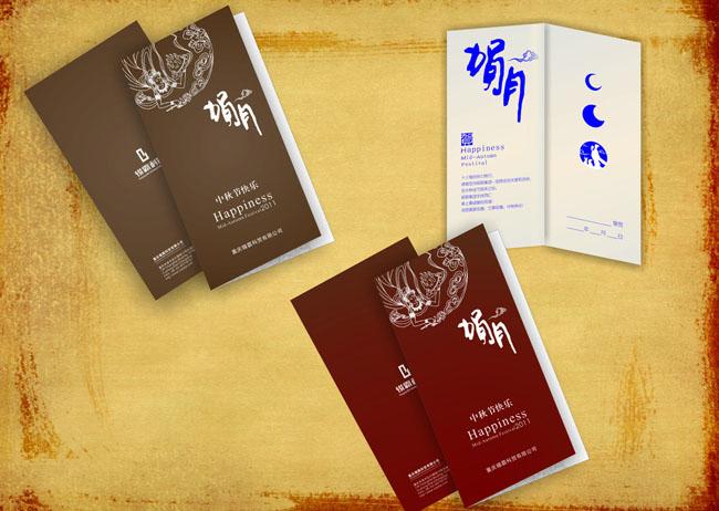 2011中秋节贺卡设计矢量素材