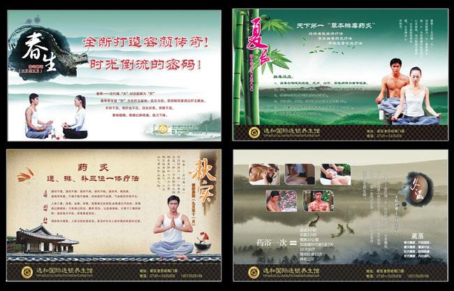春夏秋冬美容养生宣传海报设计矢量素材 - 爱图网设计图片素材下载