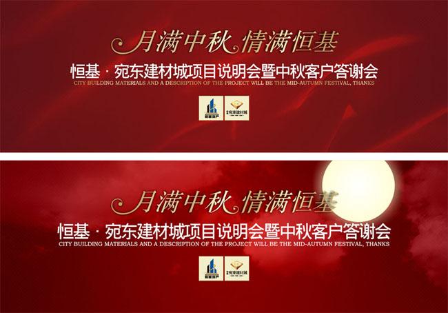恒基中秋户外广告设计背景矢量素材