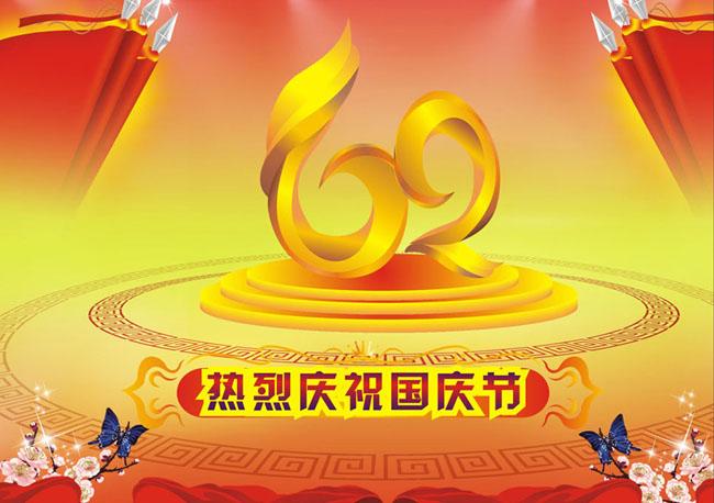 国庆快乐海报设计矢量素材 国庆62周年海报背景设计矢量素材 喜迎国庆