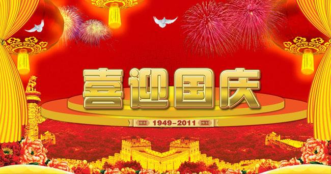 国庆节广告鲜花长城窗帘灯笼礼花牡丹和平鸽节日素材psd分层素材源