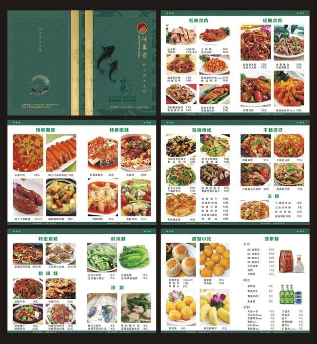 设计封面封底中国美食农家菜农家美食菜单菜谱客家菜菜谱菜单菜谱广告