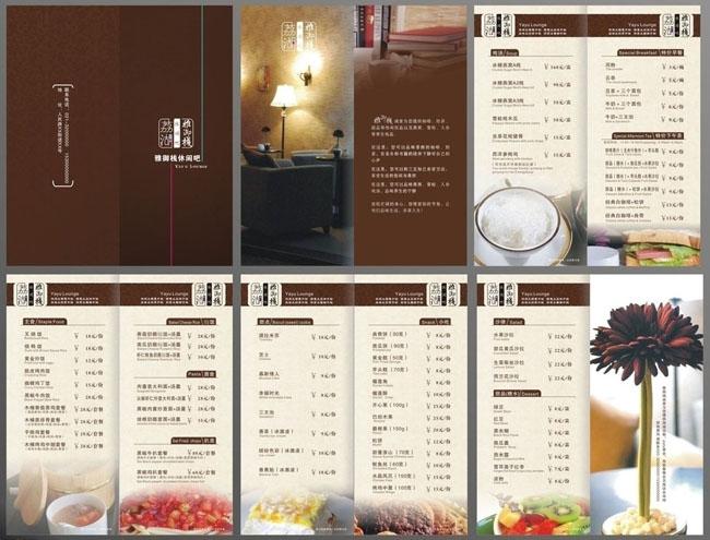 咖啡馆菜单设计矢量素材