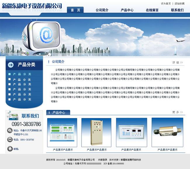 韩国电子产品网页设计psd源文件 蓝色风格企业网站psd素材 奥佛斯科技
