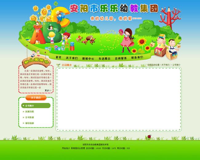 乐乐幼儿园网页模板