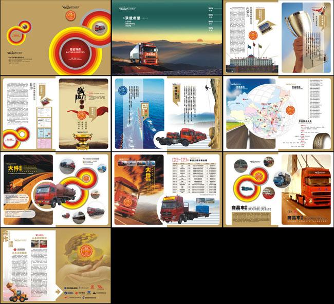 简洁广告公司画册设计矢量素材  关键字: 企业画册封面巴运物流物流
