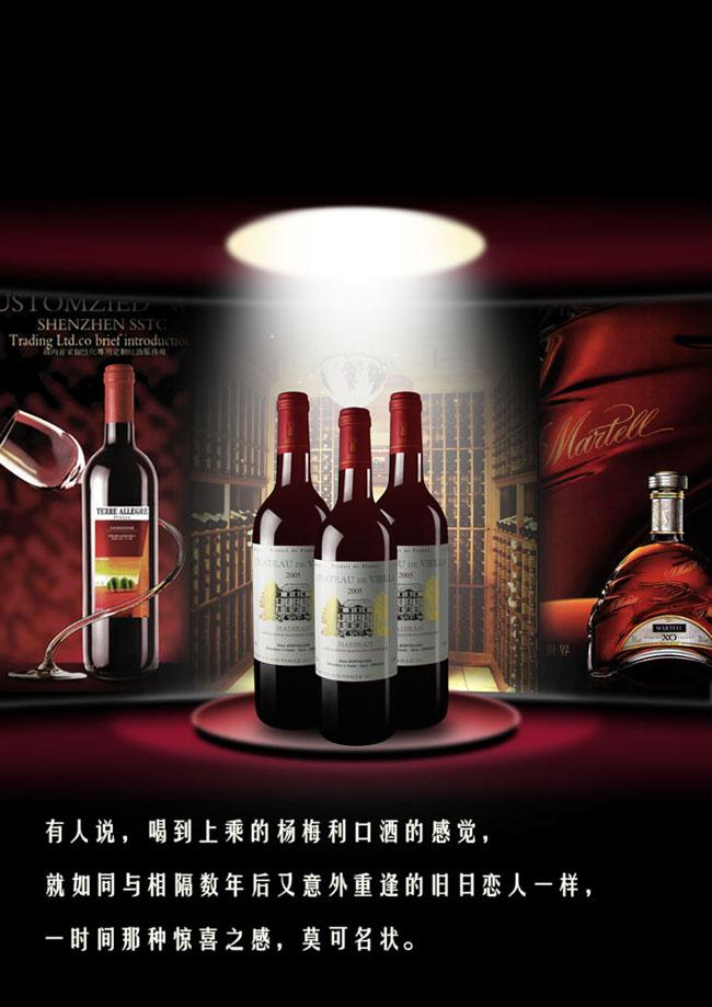 干红葡萄酒宣传广告psd素材