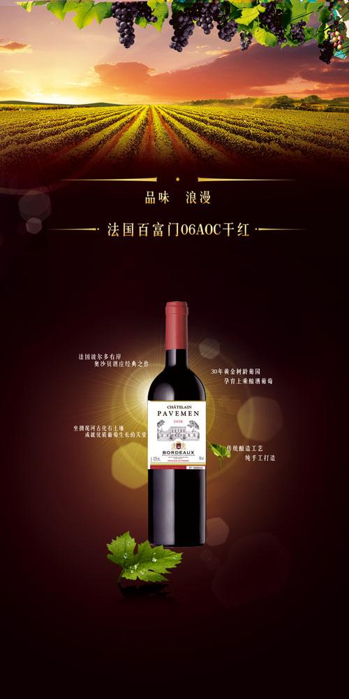 进口红酒海报广告psd素材 法国红酒宣传广告psd素材 富隆红葡萄酒专