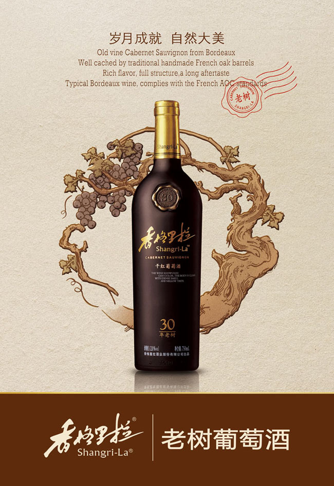 老树葡萄酒宣传海报psd素材