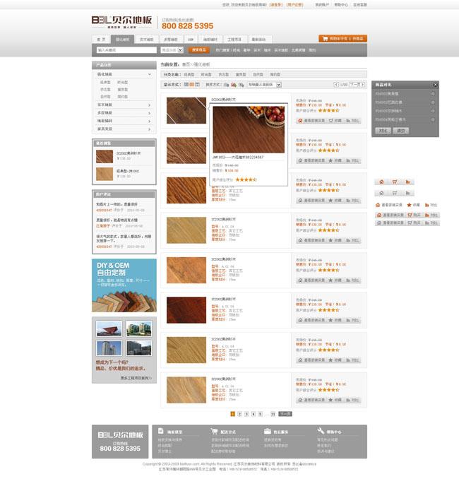 地板购物网站模板 - 爱图网设计图片素材下载