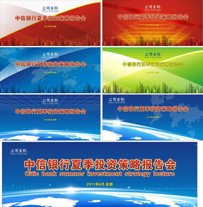 科技背景图片 论坛会议背景矢量素材 - 爱图网设计