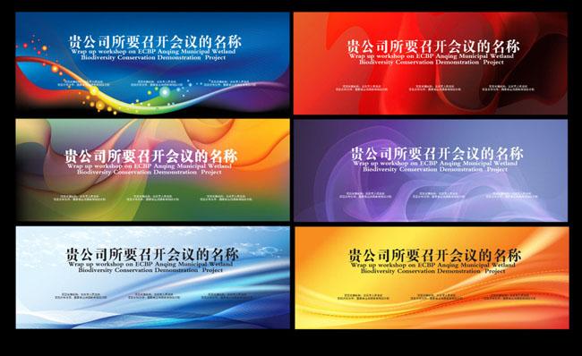 会议背景矢量素材 - 爱图网设计图片素材下载