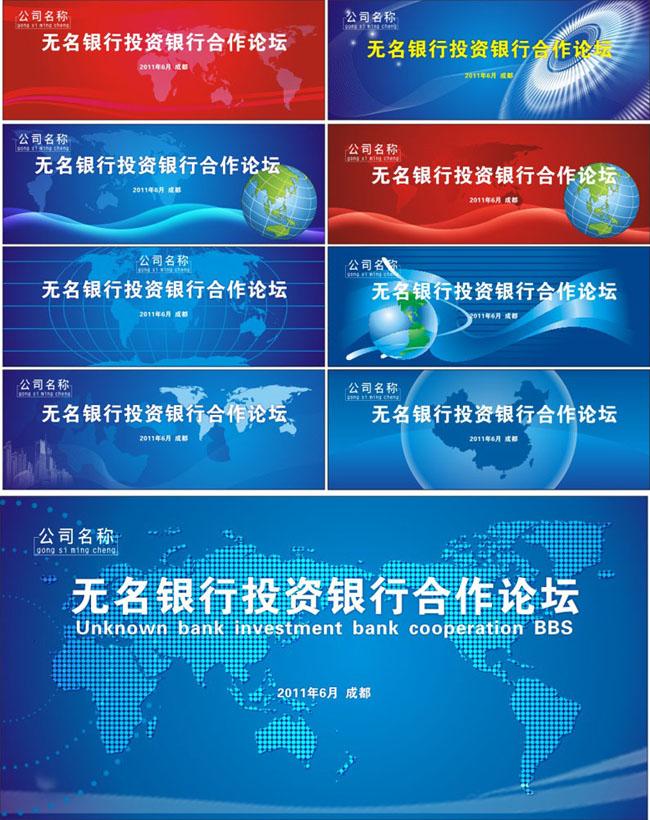 科技背景 会议背景矢量素材 - 爱图网设计图片素材下载