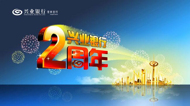 兴业银行2周年广告psd素材