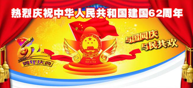 国庆62周年海报背景设计矢量素材