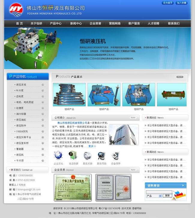 液压设备中文网页模板-蓝色系列-网页模板-苏州博物馆建筑设计案例分析图片