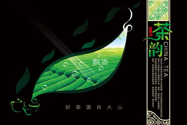 关键字:   茶韵   茶壶   茶园   叶子   茶韵字体设计
