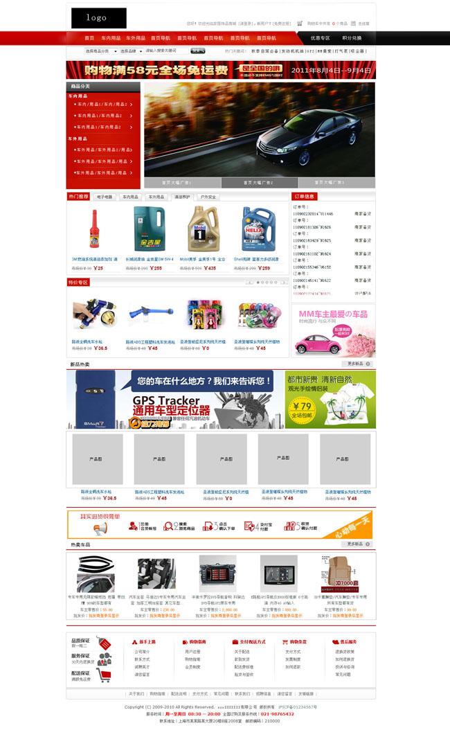 商城风格汽车网站模板