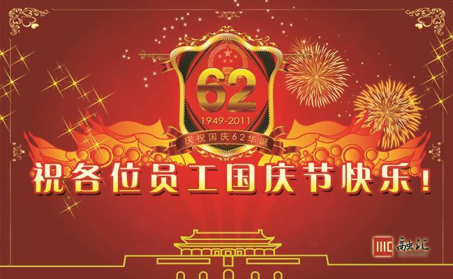 51大聚惠海报背景设计psd素材  关键字: 国庆海报国庆展板62周年公司