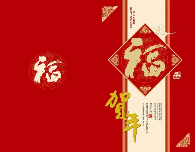 玉玺印章贺卡设计psd素材 恭贺新禧贺卡封面设计psd素材 电信中秋贺卡