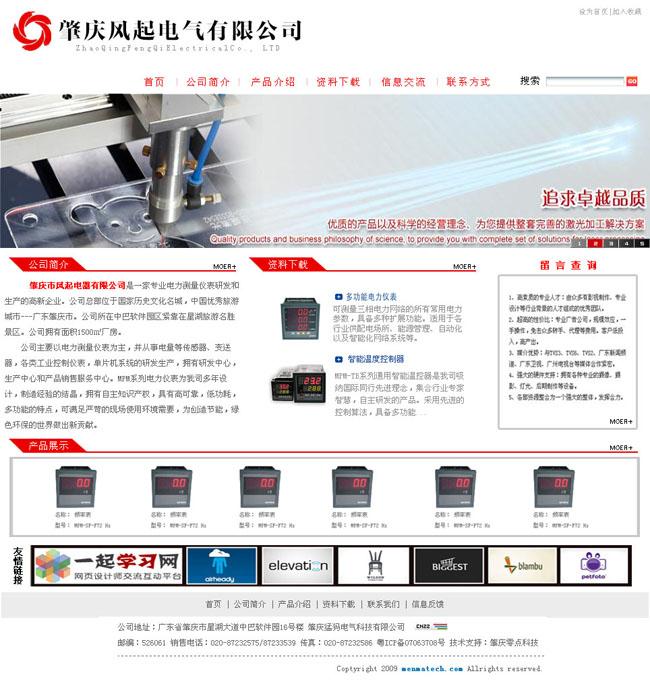 电气中文网站白色-模板系列-网页模板-爱图常州平面设计职友集图片