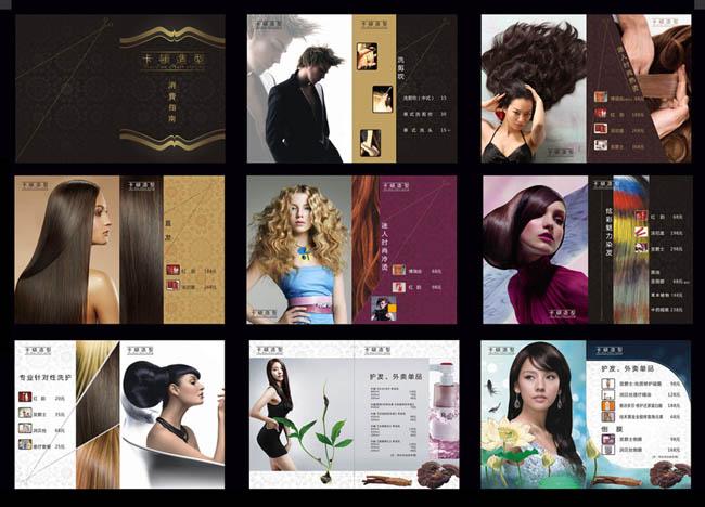 医院广告画册设计矢量素材 美女封面医疗杂志矢量素材  关键字: 美发