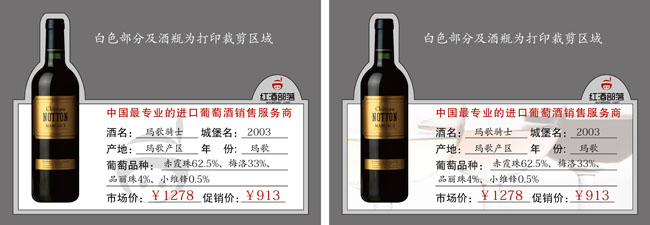 红酒价格标签矢量素材
