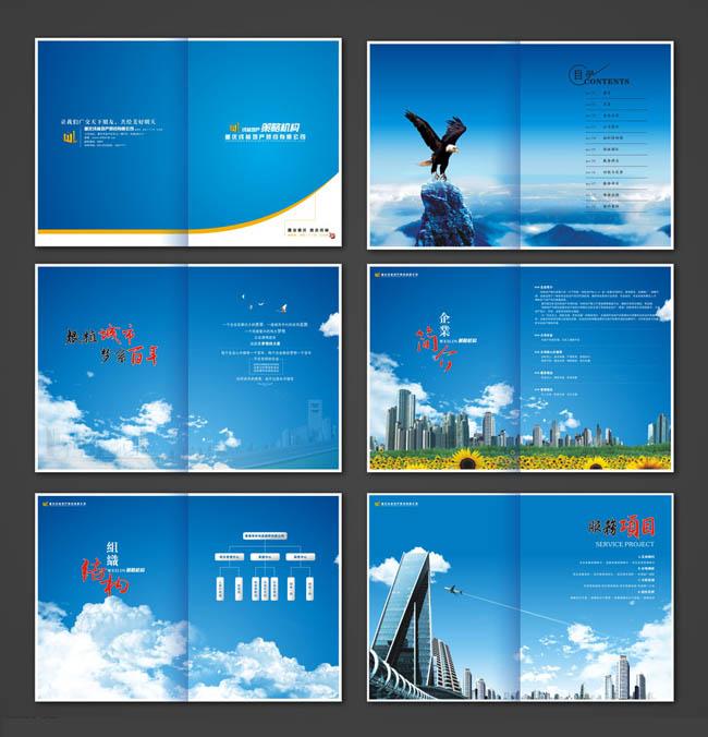 蓝色企业画册版式设计矢量素材