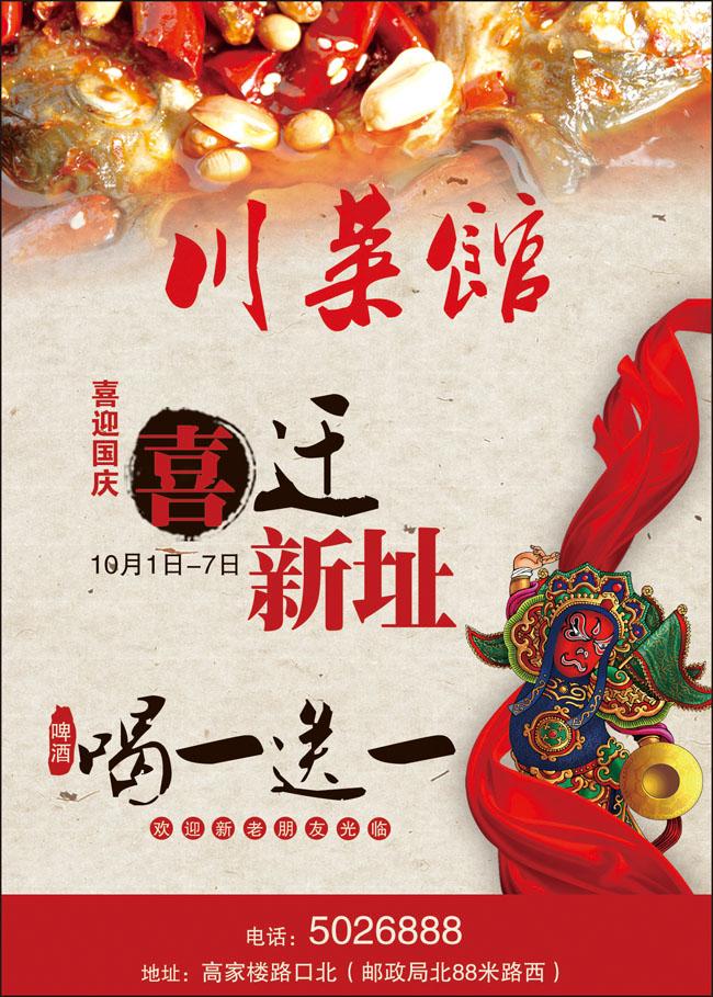 川菜馆海报设计模板 - 爱图网设计图片素材下载