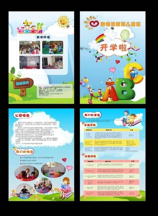 儿童英语教育宣传单设计矢量素材