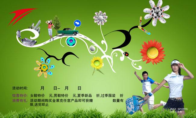 激情盛夏海报设计psd素材 跨越未来企业海报psd素材 西门子家电创意广