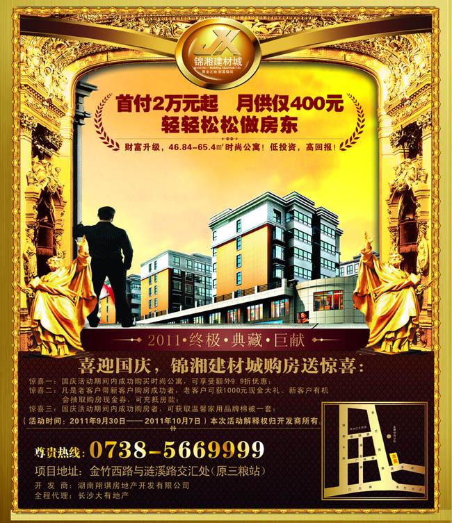 潮流房地产海报广告设计矢量素材