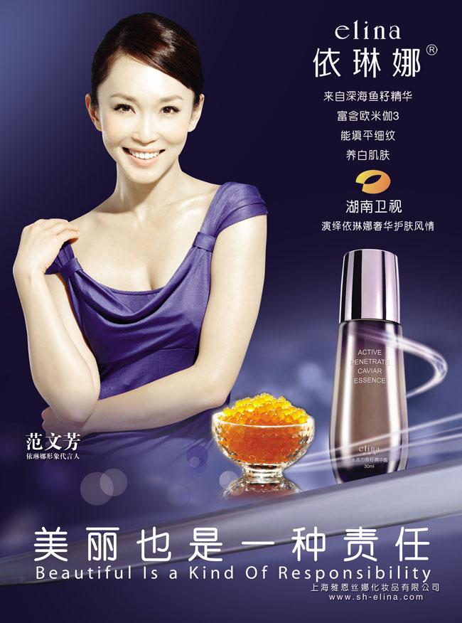伊琳娜化妆品广告海报psd素材