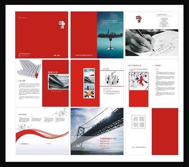 企业形象画册设计矢量素材