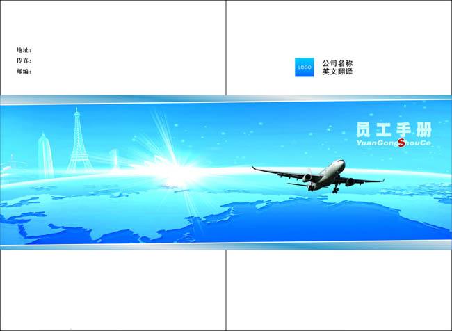 企业文化画册设计矢量素材  关键字: 航空公司画册封面蓝天科技飞机