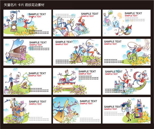 抽象卡通人物名片卡片模板设计矢量素材 名片卡片矢量素