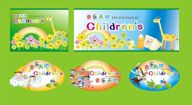 幼儿园卡通星星人物背景矢量素材