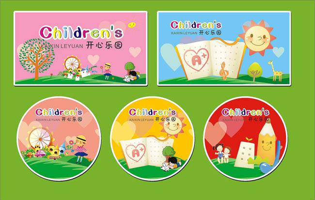 幼儿园卡通模板背景开心乐园