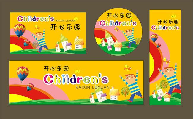 宣传单六一儿童节展会x架孩子炫彩彩虹白云漫画人物