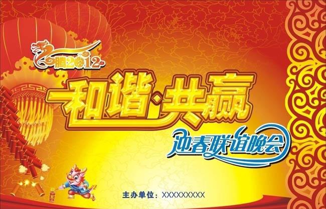 2012年春节背景龙年鞭炮灯笼和谐共赢喜庆联谊会广告设计矢量素材