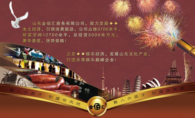 斜塔沙发酒瓶海报设计广告设计模板源文件30dpipsd分