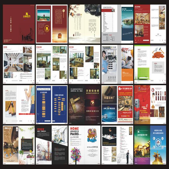 时尚整形杂志设计矢量素材 医院医疗整形杂志设计矢量素材