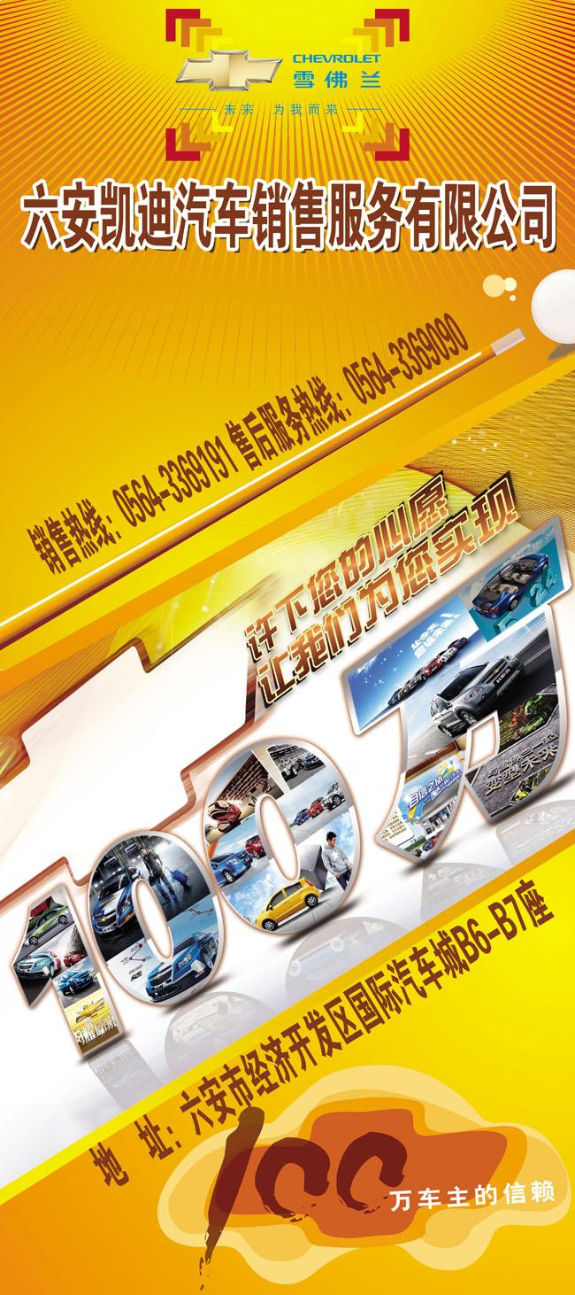 雪佛兰汽车海报展板psd素材