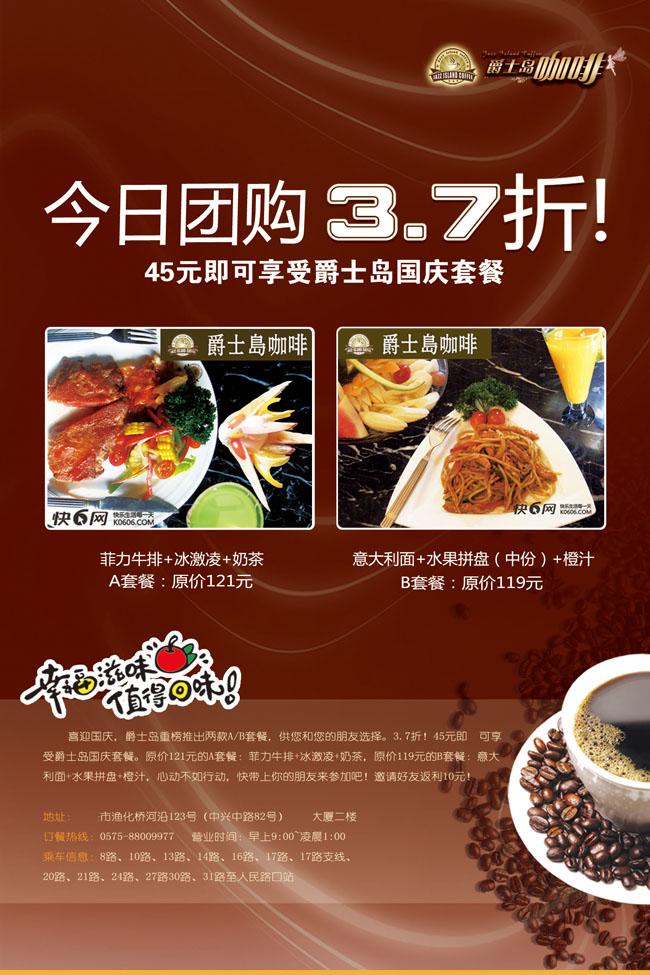 韩国鸡肉美食广告psd素材 鸿宴饭庄广告设计模板 八记火锅肠广告海报p