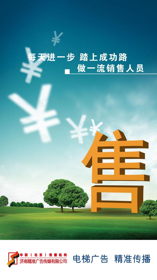 地产销售海报广告设计模板