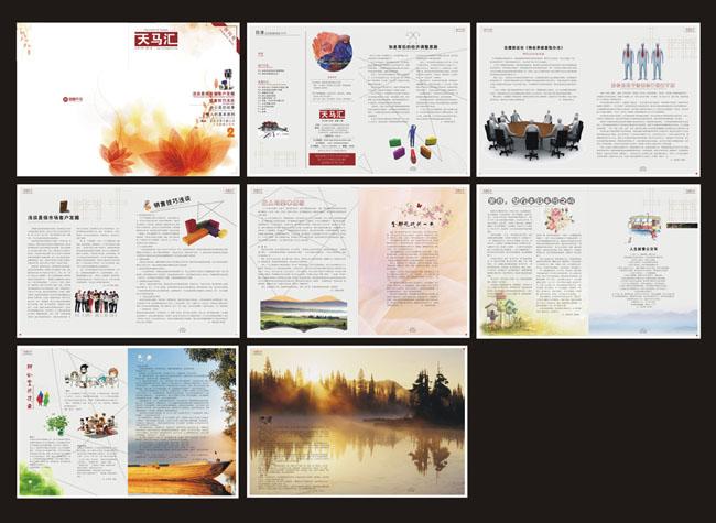 企业内部员工手册设计矢量素材