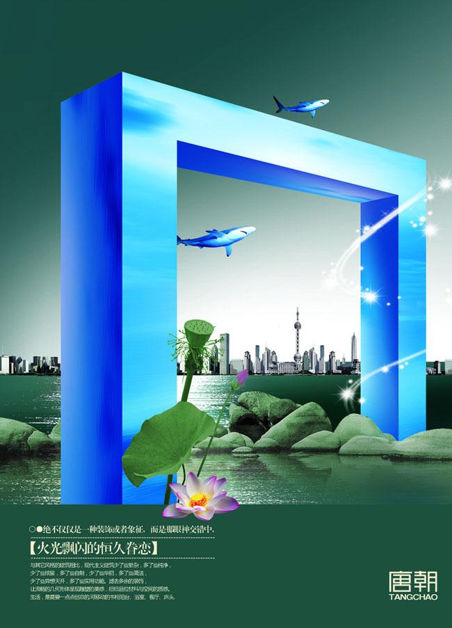清水荷花中国风海报设计psd素材