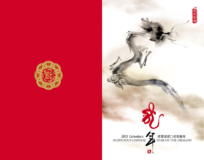 生日贺卡折卡设计psd素材 中国风古典2012年贺卡psd素材 吉祥如意2012
